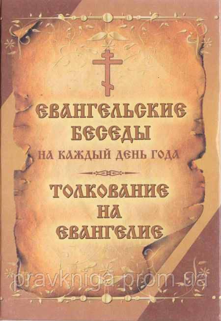 Евангельские беседы на каждый день года по церковным зачалам. Толкование на Евангелие