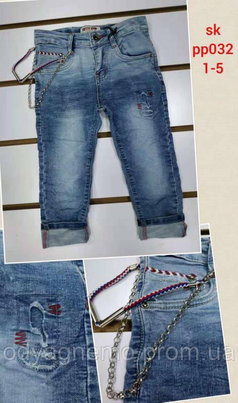 Джинсовые брюки для мальчиков Setty Koop оптом, 1-5 лет.