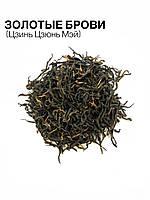 Китайский чай Цзинь Цзюнь Мэй (Золотые Брови) 250 г *