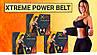 Xtreme Power Belt (Экстрим Пауэр Белт) - пояс для похудения и коррекции фигуры