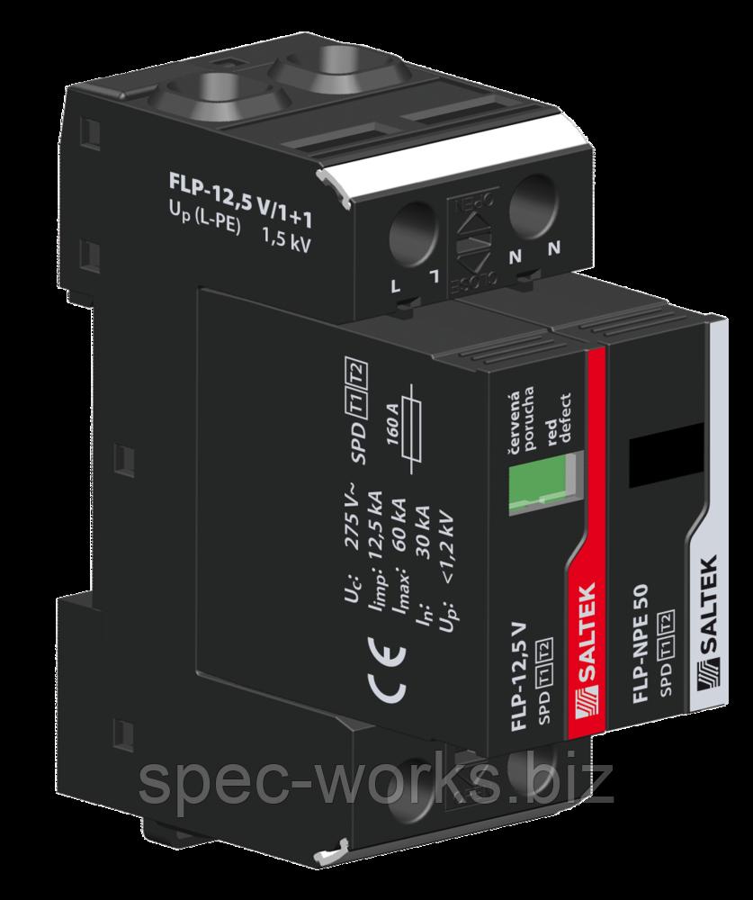 Ограничитель перенапряжения УЗИП SALTEK FLP-12,5 V/1S+1