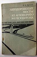 """Я.Дрозд """"Автодорожные мосты из аглопоритожелезобетона"""""""