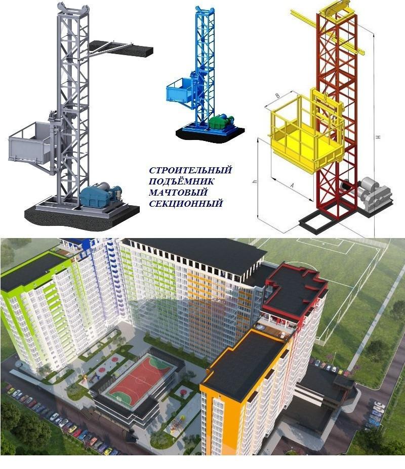 Н-33 м, г/п 1000 кг. Грузовые строительные подъёмники  для отделочных работ. Мачтовый строительный подъёмник.