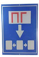 Указатель пожарного гидранта светоотражающий