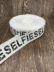 Лента респ с надписью SELFIE белая 100 ярд, ширина 4 см