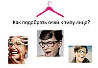 Как выбрать очки, которые идеально подойдут вашему типу лица?