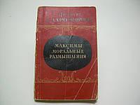 Ларошфуко Ф. де. Максимы и моральные размышления (б/у).