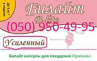 Билайт 24 капсулы  для похудения купить Украина