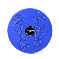 🔝 Диск здоровья Грация, Waist Twisting Disc - синий, вращающийся для похудения, с доставкой по Украине   🎁%🚚