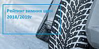 Рейтинг зимних шин 2018/2019 г.