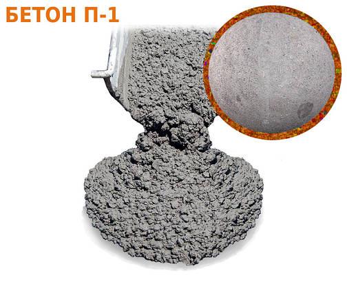 Бетон П1 (М100,150,200,250,350,400), фото 2