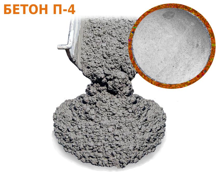 Бетон П4 (М100,150,200,250,350,400)