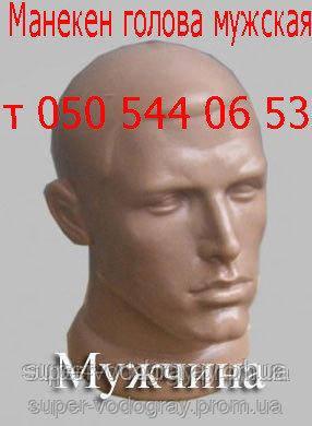 Манекен голова чоловіча