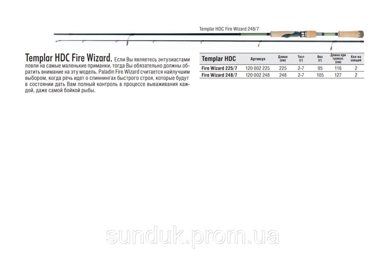 Спиннинг Templar HDC Fire Wizard 2.25