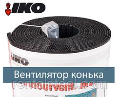 Вентиляционный элемент конька Armourvent Multi Plus