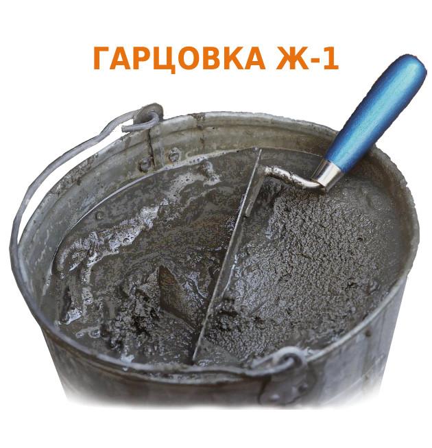 Раствор цементный Ж1 (гарцовка) (М50,75,100,150,200)