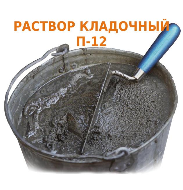 Раствор кладочный П12 (М50,75,100,150.200)