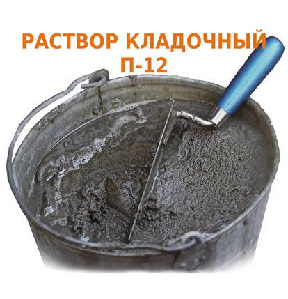 Раствор кладочный П12 (М50,75,100,150.200), фото 2