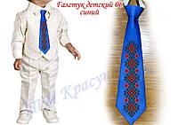 Заготовка под вышивку детского галстука №6 синий