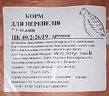 Фогель Корм для перепелів з 7 тижня ПК 40/2-26/19, фото 2