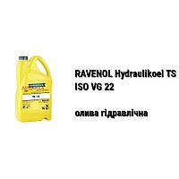 Ravenol ТS 22 HLP (ISO VG 22) олива гідравлічна (5 л)