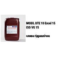 MOBIL DTE 10 Excel 15 (ISO VG 15 HVLP) олива гідравлічна безцінкова (20 л)