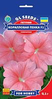 Петунія Коралова Пінка F1 з дивовижно ніжним забарвленням великих суцвіть з рясне цвітіння, упаковка 0,1 г