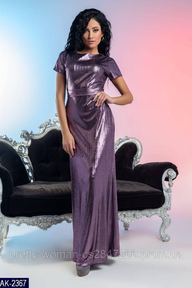 Платье  длинное  блестящее вечернее