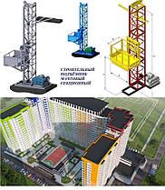 Н-77 м, г/п 1000 кг, 1 тонна. Грузовые строительные подъёмники  для отделочных работ с выкатным лотком. , фото 2