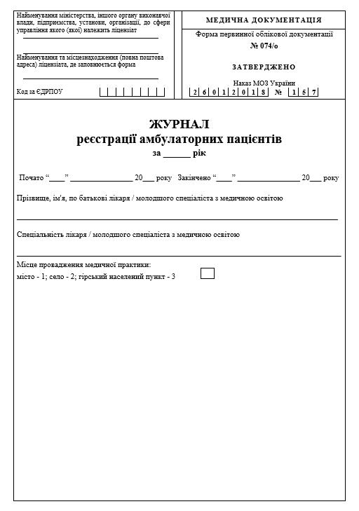 Журнал реєстрації амбулаторних хворих (офсет)