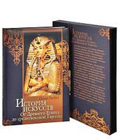 История искусств. От Древнего Египта до средневековой Европы (короб)