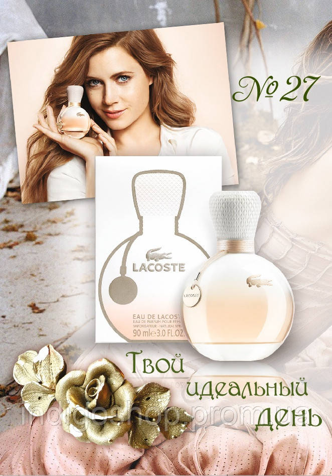 Духи женские Eau de Lacoste от Lacoste  (100 мл)    Лакост О Де Лакост