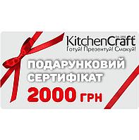 Подарочный сертификат 2 000