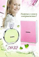 Духи женские Chanel Chance Eau Fraiche от Chanel   (100 мл)  Фреш  Шанель