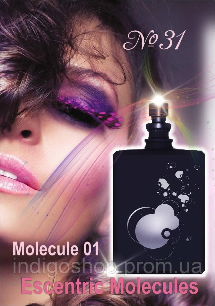 Стойкие женские духи Molecula 01  Escentric Molecules  (100 мл)  Молекула 1 Эксцентрик Молекула