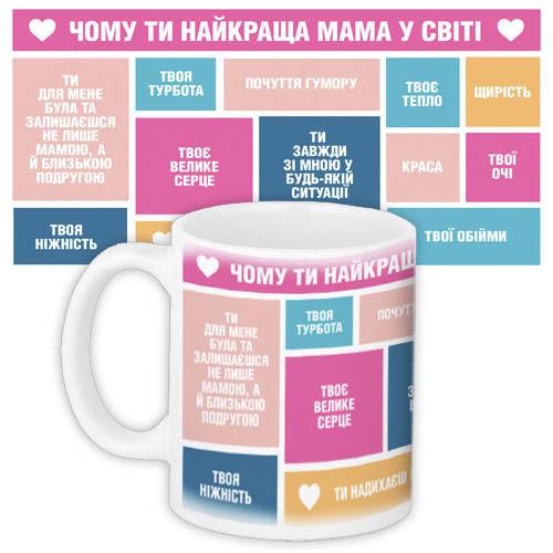 Кружка с принтом Чому ти найкраща мама у світі 330 мл (KR_19F001_UKR)