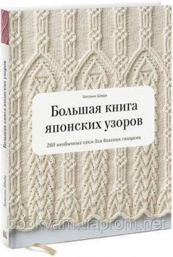 большая книга японских узоров 260 необычных схем для вязания