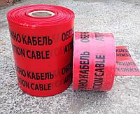 Лента сигнальная «Осторожно кабель» 250м, 150мм