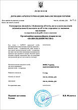 Лицензия строительная Украина