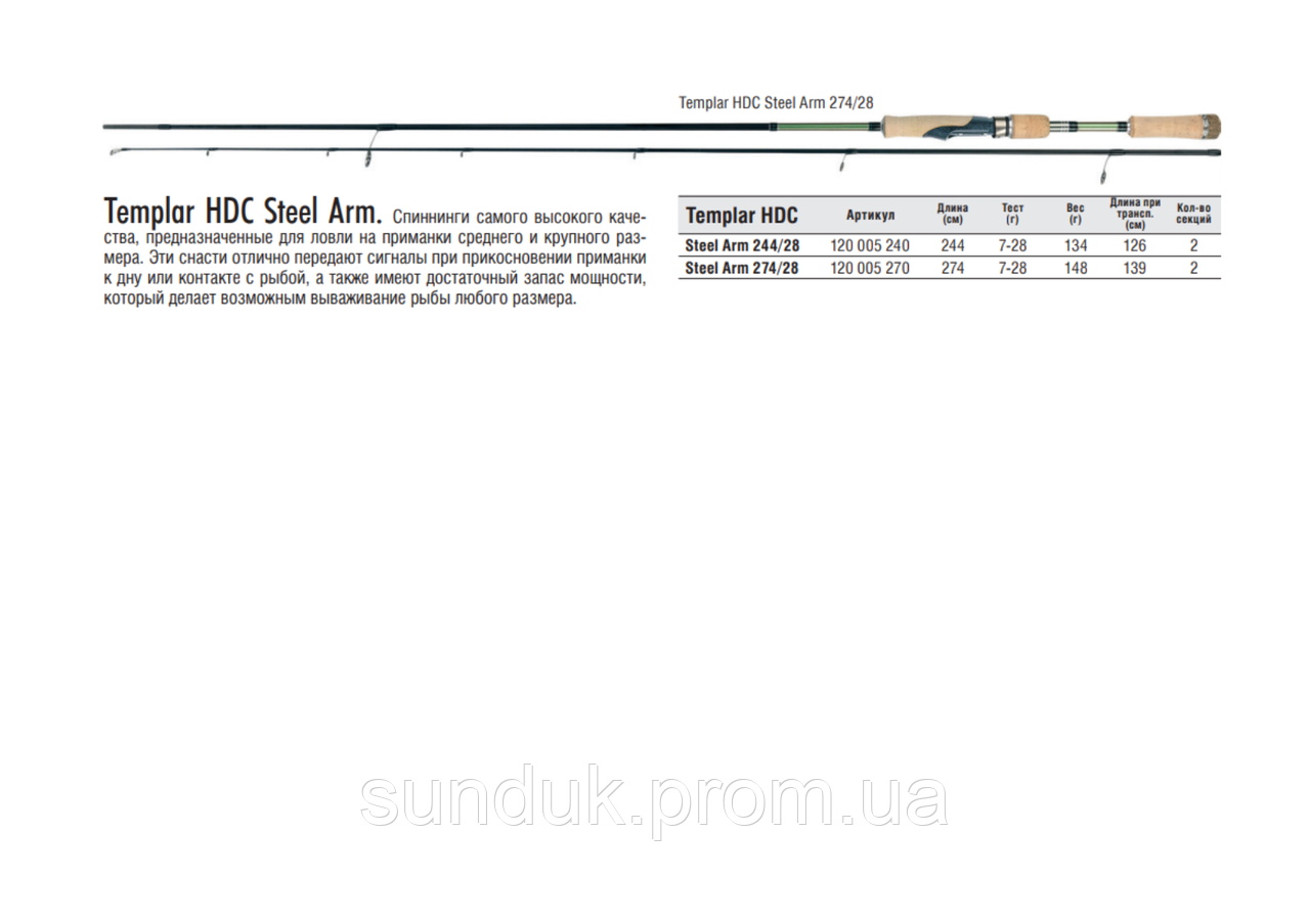 Спиннинг Templar HDC Steel Arm 2.74