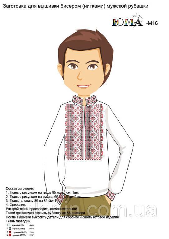 Заготовка для вышивки (бисером или крестиком) мужской рубашки