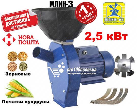 Кормоизмельчитель (зернодробилка) 2,5 кВт МЛИН-ОК МЛИН-3, фото 2