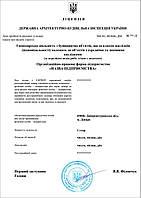 Строительная лицензия Днепр