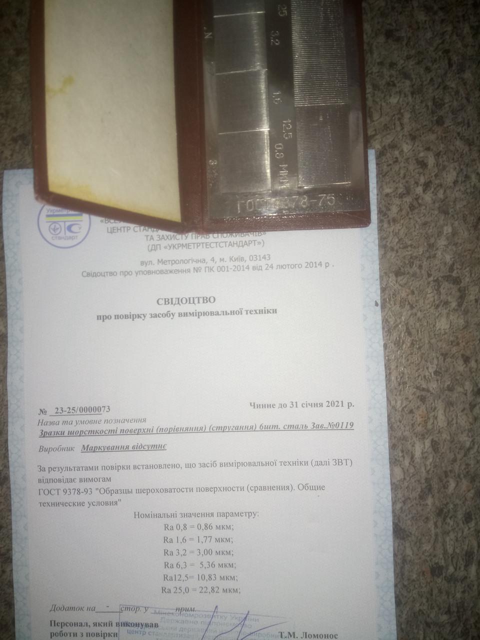 Образцы шероховатости,строгание, ГОСТ 9378-75,возможна калибровка в УкрЦСМ
