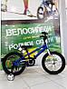 """Велосипед 16"""" RoyalBaby FREESTYLE OFFICIAL UA синій глянцевий RB16B-6, фото 2"""
