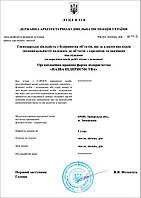 Строительная лицензия Запорожье