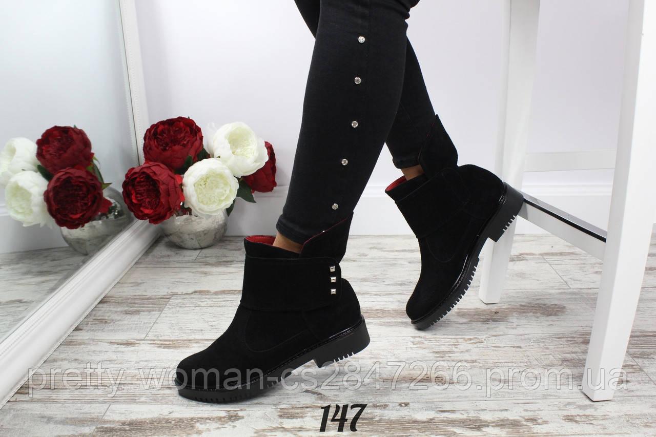 Ботиночки Bolgar Цвет: черный Материал: НАТУР. ЗАМШ Внутри: байка Размеры: 36-41 (в размер )