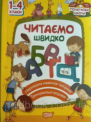 Читаємо швидко 1-4 класи