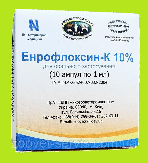 Энрофлоксин-К 10% раствор для орального применения