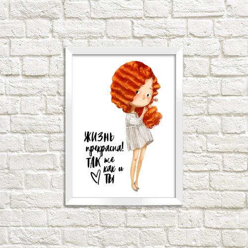 Постер в рамке Жизнь прекрасна А5 (WMT5_019_RUS)